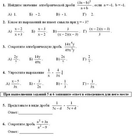 К Алгебраические дроби сокращение сложение и вычитание  Алгебраические дроби сокращение сложение и вычитание