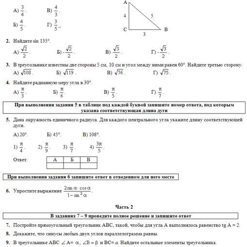 Контрольная работа по теме элементы тригонометрии 7428