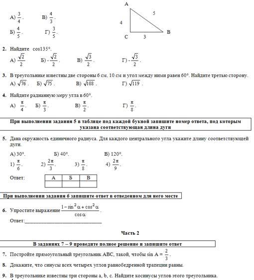 Контрольная работа по теме элементы тригонометрии 5333
