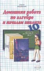 Учебник По Алгебре Алимова За 10-11 Класс