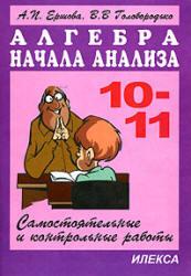 gdz-po-algebre-algebra-i-nachala-analiza-zadachnik-10-klass-nikolskiy-veke