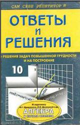 мордкович 10-11 класс учебник гдз 2015