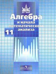 Класс учебник базовый алгебра мордкович pdf уровень 10