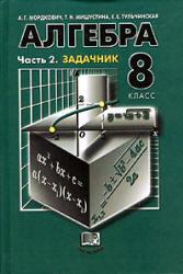 Алгебра 8 класс мордкович задачник гдз