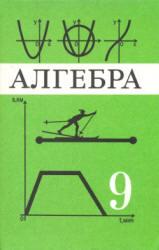 Учебник По Алгебре 9 Класс Алимов Бесплатно Fb2